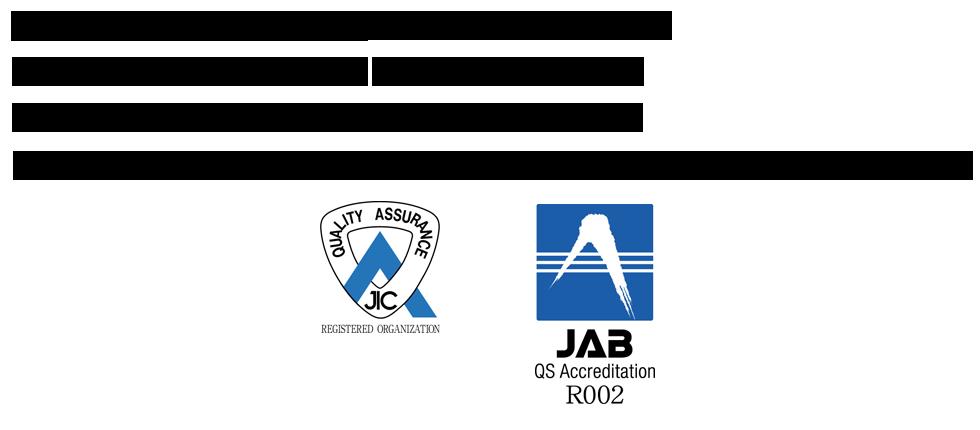 ISO 9001 会社品質方針